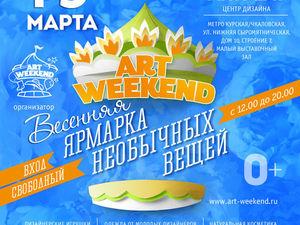 Первая весенняя ярмарка Artweekend 4-5 марта! | Ярмарка Мастеров - ручная работа, handmade