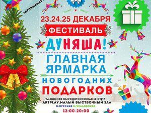 Дуняша-маркет на Арт-Плей 23-25 декабря! Приходите)   Ярмарка Мастеров - ручная работа, handmade