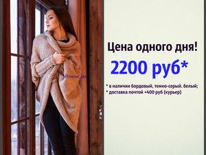 Цена одного дня!  2200 руб. Ярмарка Мастеров - ручная работа, handmade.