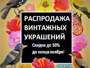 Распродажа Винтажных Украшений!!!. Ярмарка Мастеров - ручная работа, handmade.