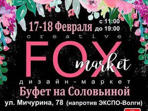 17 февраля встречаемся на Creative Fox Market Samara. Ярмарка Мастеров - ручная работа, handmade.