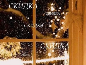 Предновогодние Скидки!. Ярмарка Мастеров - ручная работа, handmade.