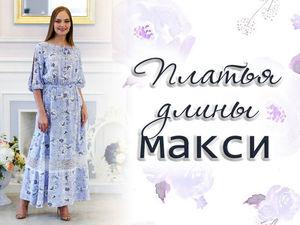 Платье в пол: женственность во всей красе!. Ярмарка Мастеров - ручная работа, handmade.