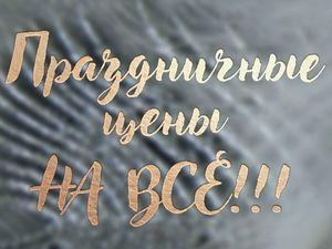 Новогодние цены на украшения!!!. Ярмарка Мастеров - ручная работа, handmade.