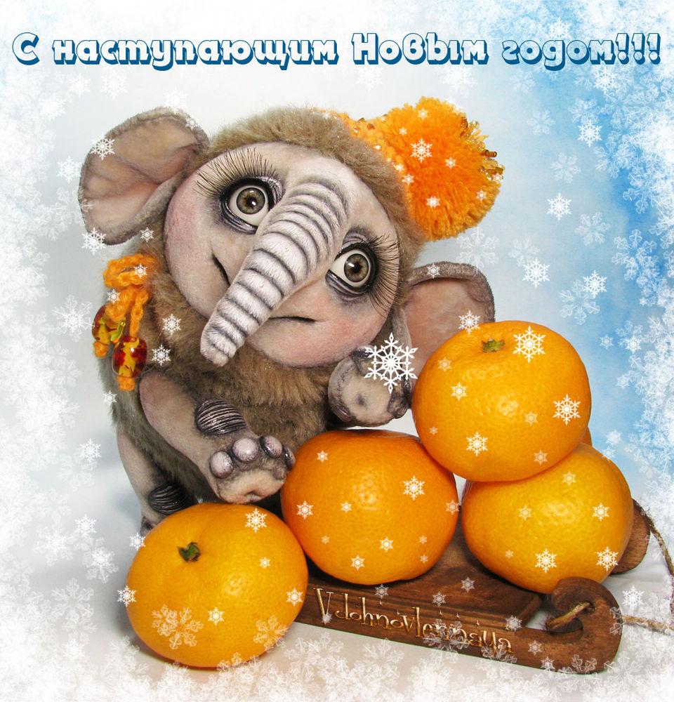 поздравление, новый год 2017, новый год, год петуха, новый 2017 год, стих, санки, снег, слоник, слон, слоненок, мамонт, мамонтенок, мандарины, сани, поздравляю