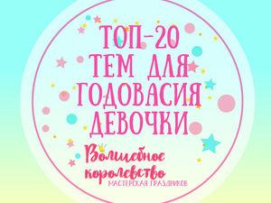 Топ 20 Тем для Годовасия Девочки. Ярмарка Мастеров - ручная работа, handmade.
