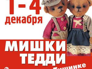 Выставка Hello Teddy 2016, конкурс