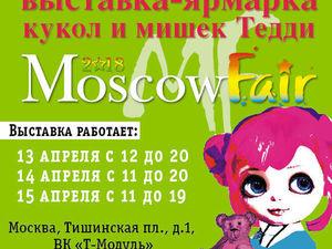 Кукольная выставка на Тишинке. Ярмарка Мастеров - ручная работа, handmade.