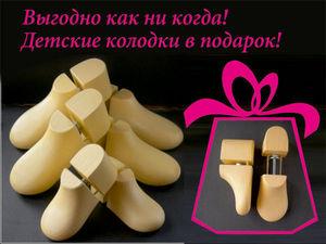 Детские колодки в подарок! | Ярмарка Мастеров - ручная работа, handmade