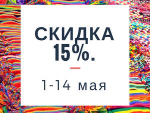 Скидка на все 15% 1-14 мая. Ярмарка Мастеров - ручная работа, handmade.