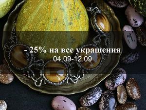 Скидка на все украшения -25% в Лавке Сороки. Ярмарка Мастеров - ручная работа, handmade.