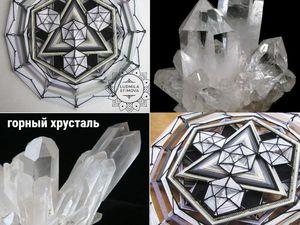 """Мандала-кристалл """"Горный хрусталь"""". Ярмарка Мастеров - ручная работа, handmade."""