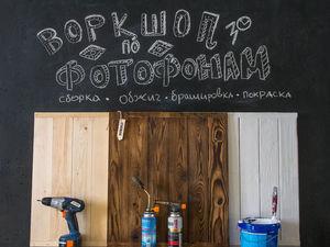 Как сделать деревянный брашированный фотофон своими руками. Ярмарка Мастеров - ручная работа, handmade.