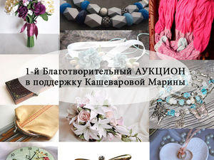 1-й АУКЦИОН в поддержку Марины Кашеваровой | Ярмарка Мастеров - ручная работа, handmade