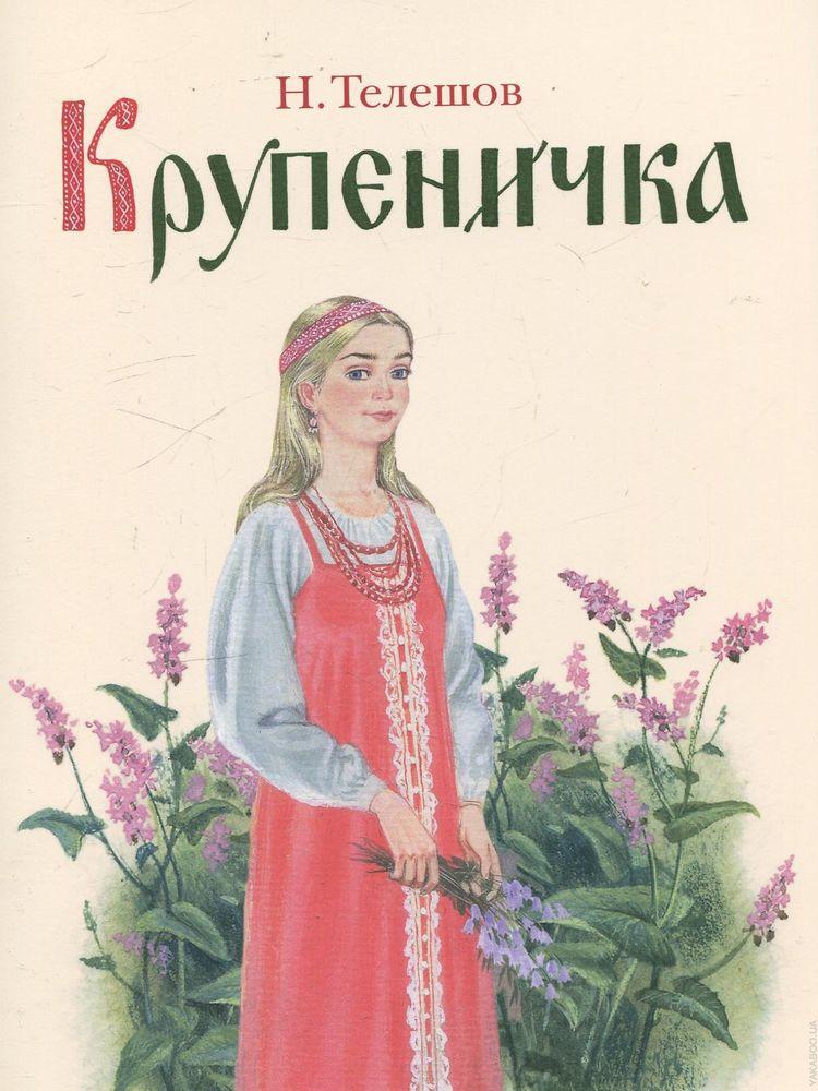кукла, кукла оберег, зерновушка, сказка, русский костюм, народная кукла, оберег для дома