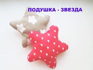 Как сшить интерьерную мини-подушку «Звезда». Ярмарка Мастеров - ручная работа, handmade.