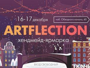 16-17 декабря буду в Санкт-Петербурге (Ткачи) со своими украшениями. Ярмарка Мастеров - ручная работа, handmade.