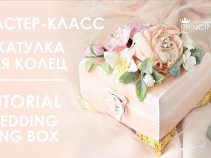 "Мастер-класс ""Шкатулка для колец"" / Tutorial ""Wedding ring box"". Ярмарка Мастеров - ручная работа, handmade."
