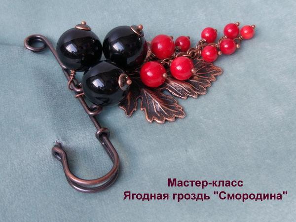 Собираем ягодную гроздь «Смородина» из натуральных камней на брошь-булавку | Ярмарка Мастеров - ручная работа, handmade