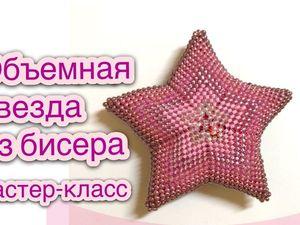 Видео мастер-класс: объемная звезда из бисера. Ярмарка Мастеров - ручная работа, handmade.