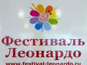 Фестиваль рукоделия в Брянске. Ярмарка Мастеров - ручная работа, handmade.
