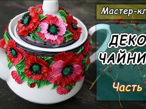 Декорируем заварочный чайник полимерной глиной: видеоурок. Часть 1. Ярмарка Мастеров - ручная работа, handmade.
