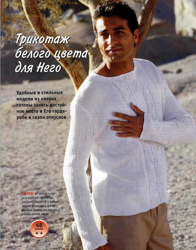 вязание идеи для мужской рубашки на лето ярмарка мастеров