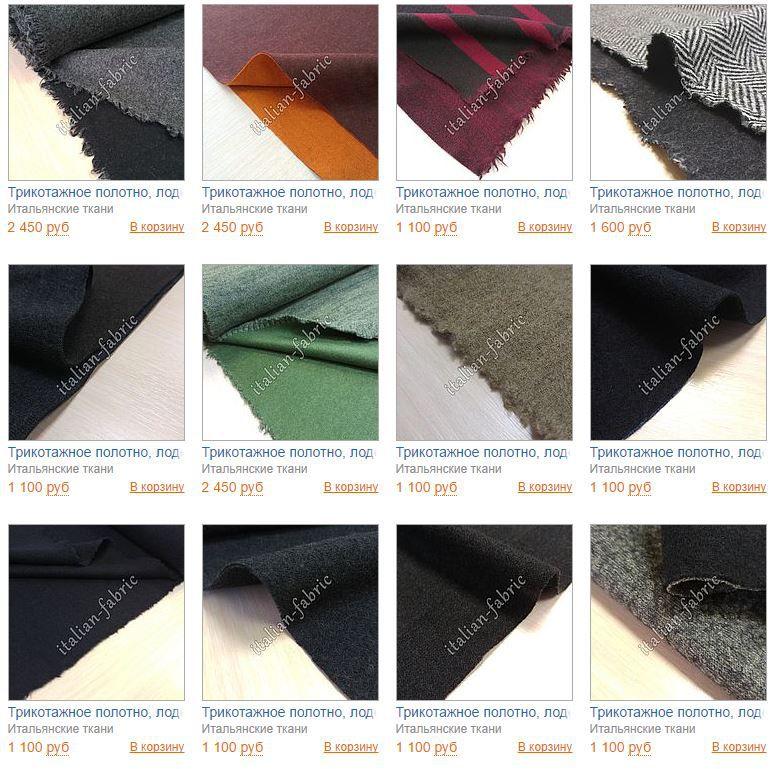 ткани, итальянские ткани, шерстяной трикотаж, трикотажное платье, трикотаж италии, шерсть, тёплый трикотаж