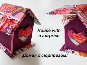 «Строим»  из ткани и картона простой в изготовлении домик с сюрпризом. Ярмарка Мастеров - ручная работа, handmade.