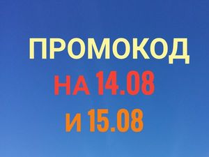 Промокод на 14 и 15 августа. Ярмарка Мастеров - ручная работа, handmade.