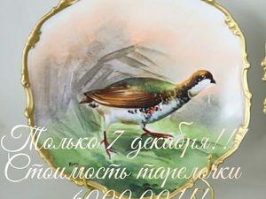 В подарок 7 декабря!!!. Ярмарка Мастеров - ручная работа, handmade.