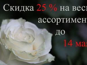 Скидка 25% до 14 мая!. Ярмарка Мастеров - ручная работа, handmade.
