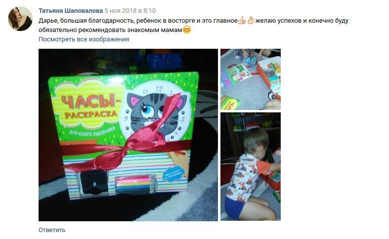 развивающие игры, развивающая игрушка, книга в подарок, для девочки, для дочки, на новый год, отзывы, девочка, подарок, подарок на день рождения