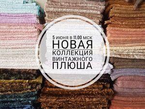 Новая коллекция винтажного плюшика уже завтра 5 июня | Ярмарка Мастеров - ручная работа, handmade