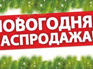 Новогодняя Распродажа!. Ярмарка Мастеров - ручная работа, handmade.