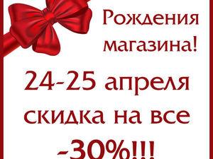 День рождения магазина -30% на все!. Ярмарка Мастеров - ручная работа, handmade.