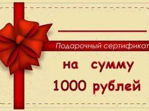 Розыгрыш сертификата и ярко-красного шарфика!!! | Ярмарка Мастеров - ручная работа, handmade