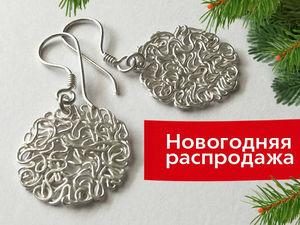 Новогодняя распродажа серебряной красоты.. Ярмарка Мастеров - ручная работа, handmade.