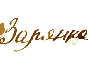 Спасибо за главную! Призы распространителям. От магазина мастера Татьяна Макашова Зарянка (zaryankaru) | Ярмарка Мастеров - ручная работа, handmade