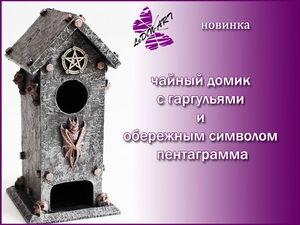 Чайный домик в готическом стиле. Ярмарка Мастеров - ручная работа, handmade.