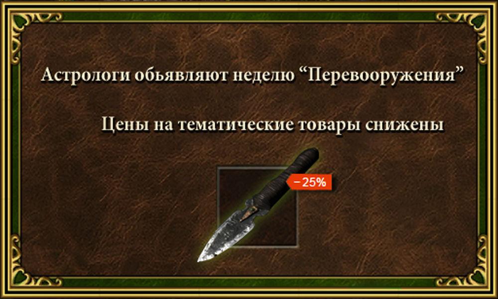 акция, распродажа, распродажи, скидки, скидка 20%, нож, ножи, перевооружение, оружие, новости магазина