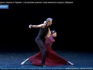 Работа для балета Бориса Эйфмана. Сюжет 1 канал. Ярмарка Мастеров - ручная работа, handmade.