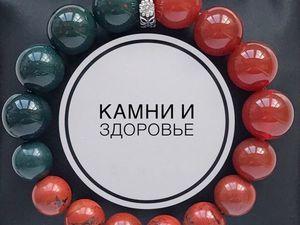 Камни и здоровье!. Ярмарка Мастеров - ручная работа, handmade.