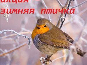 акция до конца декабря - зимняя птичка | Ярмарка Мастеров - ручная работа, handmade