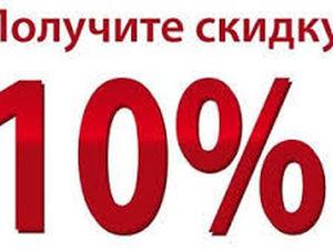 Пятничная скидка! На весь ассортимент - 10%! | Ярмарка Мастеров - ручная работа, handmade