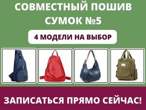 Совместный пошив сумок и рюкзаков   Ярмарка Мастеров - ручная работа, handmade