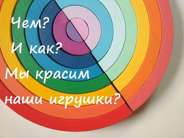 Чем? И как? Мы красим наши игрушки? | Ярмарка Мастеров - ручная работа, handmade