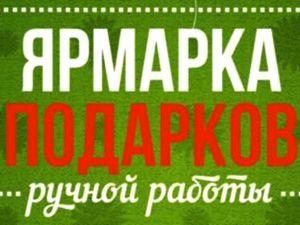 Из Ростова с любовью! Большая Ярмарка стартовала! | Ярмарка Мастеров - ручная работа, handmade