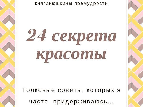 24 секрета красоты | Ярмарка Мастеров - ручная работа, handmade