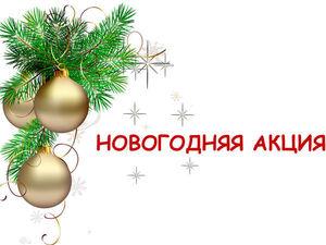 Акция!!! С 18 — 21.12 два изделия всего за 4200 рублей. Ярмарка Мастеров - ручная работа, handmade.